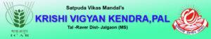 Krishi Vigyan Kendra, Pal, Jalgaon | Invites Application for Various Posts | कृषी विज्ञान केंद्र, पाल, जळगाव भरती_50.1