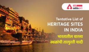 6 New Indian sites are added in Tentative list of World Heritage sites | जागतिक वारसा स्थळांच्या तात्पुरत्या यादीमध्ये 6 नवीन भारतीय स्थळे समाविष्ट केली_40.1
