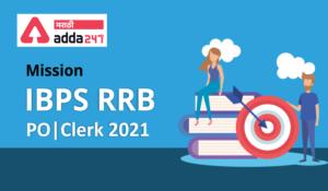 Mission IBPS RRB PO/Clerk 2021: Study Plan   मिशन IBPS RRB PO/Clerk 2021: अभ्यास योजना_40.1