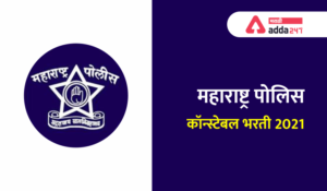 Maharashtra Police Constable Recruitment New update | महाराष्ट्र पोलीस कॉन्स्टेबल भरती नवीन बातमी_40.1