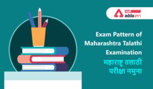 Exam Pattern Of Maharashtra Talathi Examination | महाराष्ट्र तलाठी परीक्षा नमुना_40.1