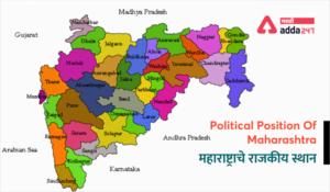Political position of Maharashtra | महाराष्ट्राचे राजकीय स्थान_40.1