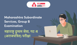 Maharashtra Subordinate Services, Group-B Examination all details | महाराष्ट्र दुय्यम सेवा, गट-ब (अराजपत्रित) परीक्षा संम्पूर्ण माहिती_40.1