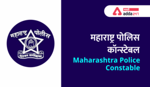 Maharashtra Police Constable Exam Pattern and Syllabus   महाराष्ट्र पोलिस कॉन्स्टेबल परीक्षा नमुना व अभ्यासक्रम_40.1