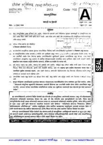 पोलीस उपनिरीक्षक (Police Sub Inspector) मुख्य परीक्षा पेपर-1-2013_40.1