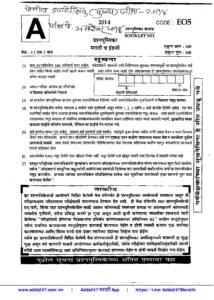 पोलीस उपनिरीक्षक (Police Sub Inspector) मुख्य परीक्षा पेपर-1-2014_40.1