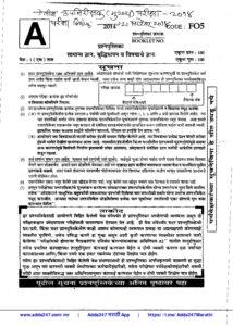 पोलीस उपनिरीक्षक (Police Sub Inspector) मुख्य परीक्षा पेपर-2-2014_40.1