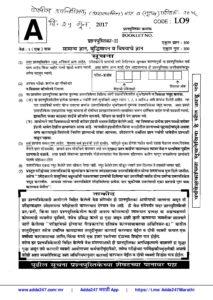 पोलीस उपनिरीक्षक (Police Sub Inspector) मुख्य परीक्षा पेपर-2-2016_40.1