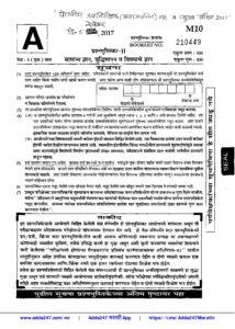 पोलीस उपनिरीक्षक (Police Sub Inspector) मुख्य परीक्षा पेपर-2-2017_40.1