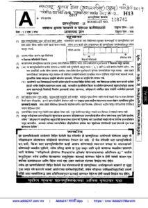 पोलीस उपनिरीक्षक (Police Sub Inspector) मुख्य परीक्षा पेपर-2-2019_40.1