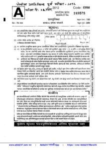 महाराष्ट्र दुय्यम सेवा, गट-ब संयुक्त पूर्व परीक्षा-2012_40.1