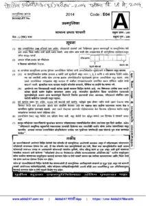 महाराष्ट्र दुय्यम सेवा, गट-ब संयुक्त पूर्व परीक्षा-2014_40.1