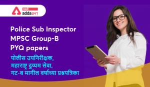 Police Sub Inspector MPSC Group-B PYQ Papers (2011-2019) PDF | पोलीस उपनिरीक्षक (PSI), महाराष्ट्र दुय्यम सेवा, गट-ब परीक्षा मागील वर्षाच्या प्रश्नपत्रिका_40.1