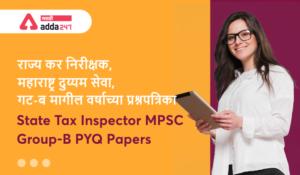 State Tax Inspector MPSC Group-B PYQ Papers (2011-2019) | राज्य कर निरीक्षक (STI), महाराष्ट्र दुय्यम सेवा, गट-ब परीक्षा मागील वर्षाच्या प्रश्नपत्रिका_40.1