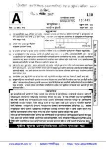 पोलीस उपनिरीक्षक (Police Sub Inspector) मुख्य परीक्षा पेपर-1-2017_40.1