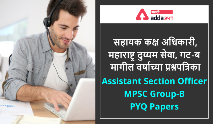 MPSC Group B ASO Previous Question Papers with Answer Keys PDF 2011-2021_40.1