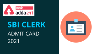 SBI Clerk 2021 Prelims Admit card Out: Download Link   SBI Clerk 2021 प्रेलीम्स Admit card Download करा_40.1