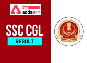 SSC CGL Result Out: Check Details for SSC CGL 2019 Tier 3 Result | SSC CGL निकाल: SSC CGL 2019 Tier 3 निकाल पहा_40.1