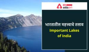 Important lakes of India : List of Largest Lakes of India | भारतातील महत्त्वाचे तलाव: भारतातील सर्वात मोठ्या तलावांची यादी_40.1
