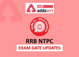 RRB NTPC 2021 CBT-1 7th Phase Exam Dates Out : Check now | RRB NTPC 2021 CBT-1 7व्या टप्प्याच्या तारखा निघाल्या: आता तपासा_40.1
