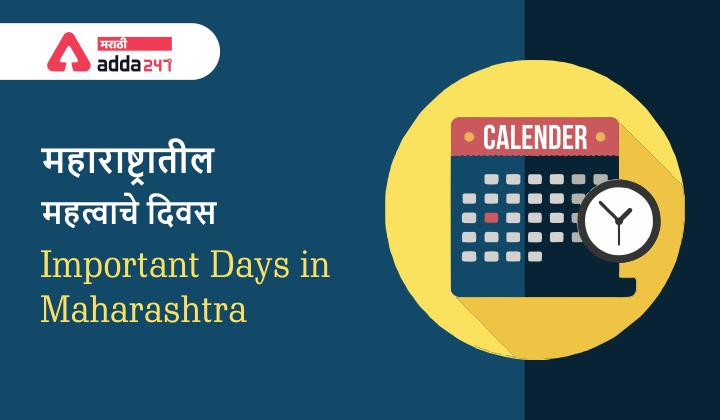 महाराष्ट्रातील महत्वाचे दिवस   Important Days in Maharashtra_40.1