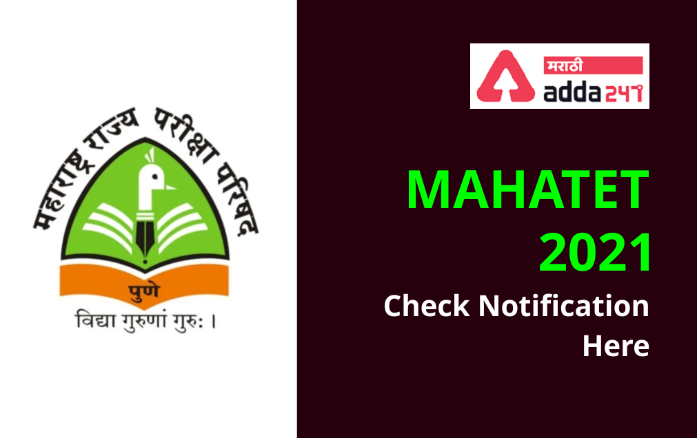 Maharashtra Teachers Eligibility Test MAHATET-2021: Notification Out_40.1