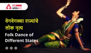 Classical and Folk Dances of India : भारतातील शास्त्रीय आणि लोक नृत्य_40.1