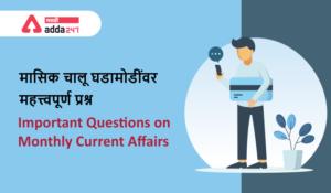 Important Questions on Monthly Current Affairs in Marathi-June 2021 | मासिक चालू घडामोडींवर महत्त्वपूर्ण प्रश्न PDF-जून 2021_40.1