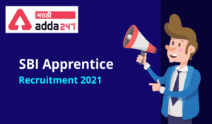 SBI Apprentice Recruitment 2021 Notification Out: 6100 Apprentice Vacancy | SBI अॅप्रेंटिस भरती 2021 अधिसूचना बाहेर: महाराष्ट्रात 375 रिक्त जागा_40.1