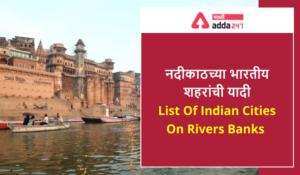 List of Indian Cities on Rivers Banks-Download PDF | नदीकाठच्या भारतीय शहरांची यादी_40.1