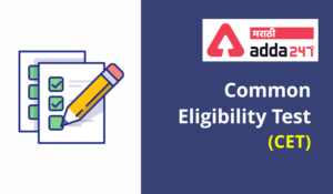 CET (Common Eligibility Test): Check Latest Update   CET (सामान्य पात्रता चाचणी): नवीन Update तपासा_40.1