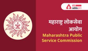 MPSC Good News | 15000 Vacancies will be filled soon | MPSC च्या 15000 रिक्त जागा लवकरच भरणार_40.1