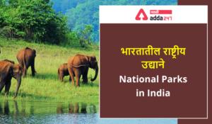 State wise-List of National Parks in India | भारतातील राष्ट्रीय उद्यानांची राज्यनिहाय यादी_40.1