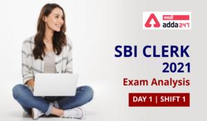 SBI Clerk Exam Analysis 2021: 10th July, Shift 1 Exam Review Questions   10 जुलै, शिफ्ट 1 परीक्षेचा आढावा_40.1