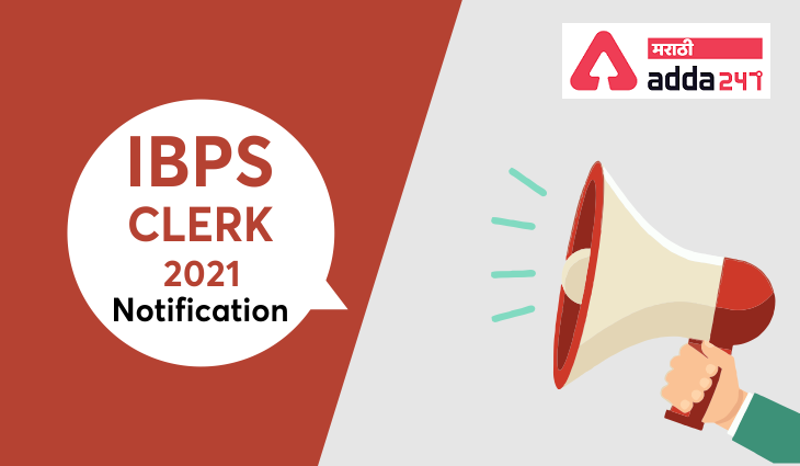 IBPS Clerk 2021 अधिसूचना जाहीर | IBPS Clerk 2021 Notification Out_40.1