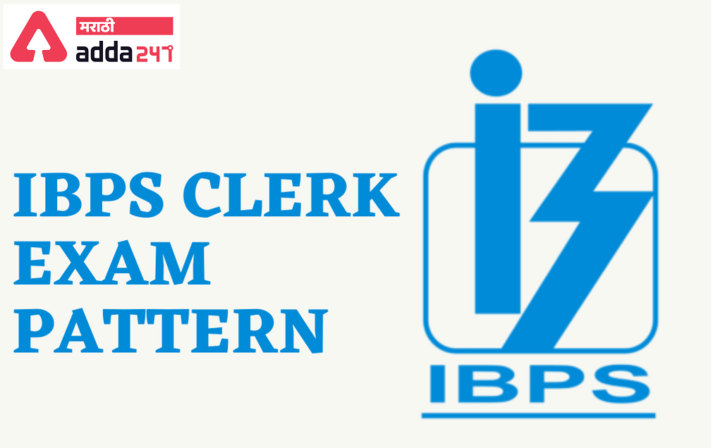 IBPS Clerk 2021 परीक्षेचे स्वरूप: प्रीलिम्स आणि मेन्स परीक्षेचे स्वरूप   IBPS Clerk 2021 Exam Pattern: Prelims and Mains Exam Pattern_40.1
