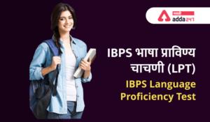 IBPS Language Proficiency Test   IBPS भाषा प्राविण्य चाचणी (LPT)_40.1