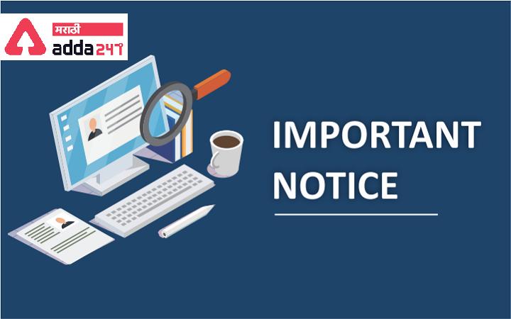Bank Clerical Exam will be in Regional Language | बँकेतील क्लेरीकल परीक्षा प्रादेशिक भाषेत होणार_40.1