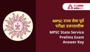 MPSC State Service Prelims Exam 2020-21: Final Answer Key Out   एमपीएससी राज्य सेवा पूर्व परीक्षा 2020-21: अंतिम उत्तरतालीक निघाली_40.1