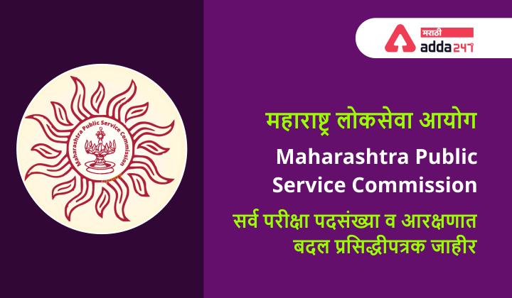 Maharashtra Public Service Commission New Update | महाराष्ट्र लोकसेवा आयोग: सर्व परीक्षेतील पदसंख्या व आरक्षणात बदल प्रसिद्धीपत्रक जाहीर_40.1