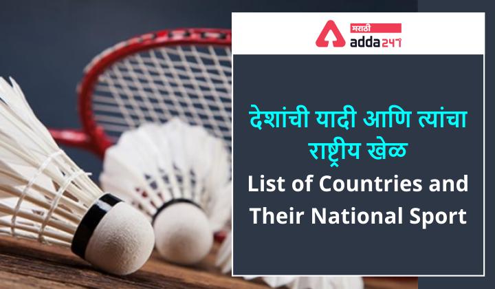List of Countries and their National Sports   देशांची यादी आणि त्यांचा राष्ट्रीय खेळ_40.1