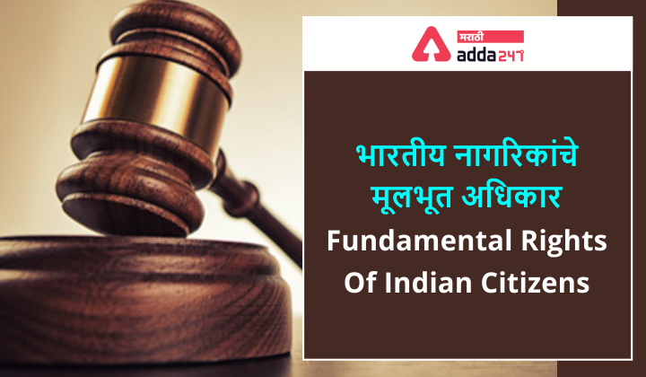 Study Material for MPSC, Talathi & Police Constable: Fundamental Rights Of Indian Citizens | भारतीय नागरिकांचे मूलभूत अधिकार_40.1