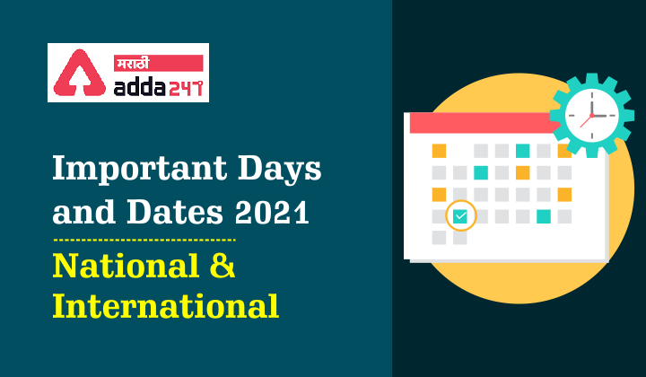Study Material for MPSC Group B & Group C | List of Important Days and Dates 2021 | National & International Days | महत्त्वपूर्ण दिवस आणि तारखांची यादी 2021: राष्ट्रीय आणि आंतरराष्ट्रीय दिवस_40.1