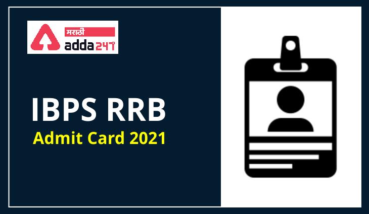 IBPS RRB Clerk Admit Card 2021 Out: Office Assistant Prelims Call Letter | IBPS RRB Clerk प्रवेश पत्र 2021 निघाले: ऑफिस असिस्टंट प्रिलिम्स कॉल लेटर_40.1