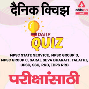 Reasoning Quiz For Talathi / Police Constable | 23 July 2021_40.1