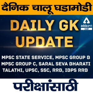 Daily Current Affairs In Marathi-25 and 26 July 2021_40.1
