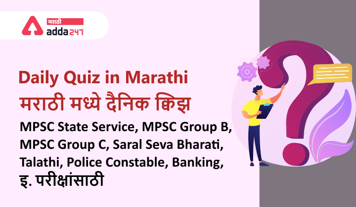 Reasoning Daily Quiz in Marathi | 24 September 2021 | For Police Constable_40.1