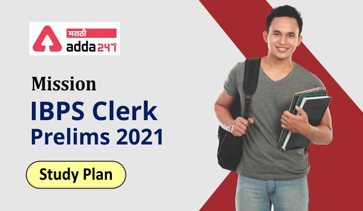 Mission IBPS Clerk Prelims 2021- Study Plan | मिशन IBPS Clerk प्रिलिम्स 2021- अभ्यास योजना_40.1