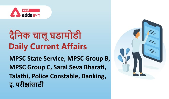 Daily Current Affairs In Marathi- 27 July 2021 चालू घडामोडी_40.1