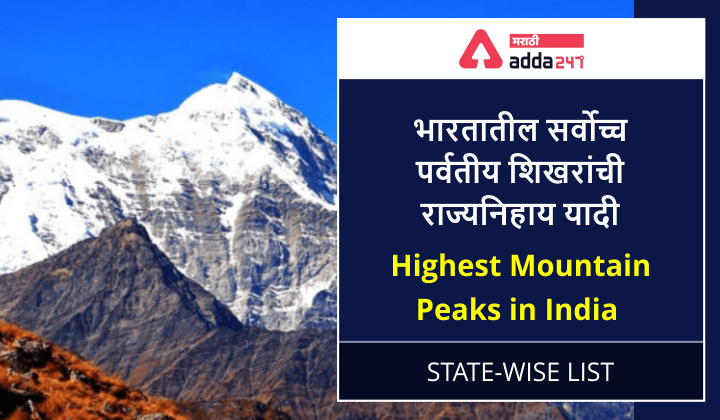 Highest Mountain Peaks in India – State-wise List_40.1